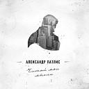 Александр Патлис - Як я без тебе UA