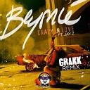 Beyoncé - Crazy In Love ft. JAY Z (Grakk Remix)