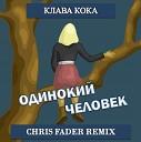 Клава Кока - Одинокий человек (Chris Fader Radio Edit) (Topmuzon.net)