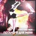 Kristina DUX - Потанцуй для меня