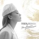 Гузель Хасанова feat. Masstank - Двое