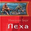БЕРГ НИКОЛАЙ - 34 ЛЕХА