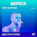 Макс Барских - Берега (John Cocos Radio Edit) [vk.com/sweetbeats]