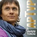 Олег - Письмо