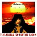 У эР А feat Flanger - Всего лишь только ветер