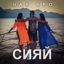 ЧAK БРО - Сияй Radio Metro 102 4 FM