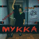 МУККА - ДЕВОЧКА С КАРЕ