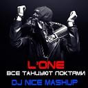L'ONE - Все Танцуют Локтями (DJ Nice [Kostroma] Mashup) (Freshrecords Edit)
