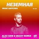 Alex Shik Buzzy Radio Edit - Неземная