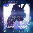 GAYAZOV$ BROTHER$ - До встречи на танцполе (MaxS Radio Edit)