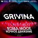 Grivina - Я Хочу (Roma Mook & Ночное Движение Remix)