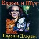 2000 - Герои и Злодеи