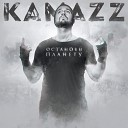Kamazz - Ловим тишину