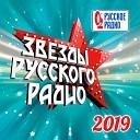 «Звёзды Русского Радио» 2019
