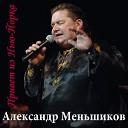 Александр Меньшиков - Ах горька мне чужбинушка