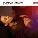 #2Маши x Dyxanin & Assel - Мама, Я Танцую (SAlANDIR Radio Version)