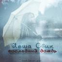 Леша Свик - Последний дождь