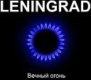 Ленинград - Пиздец