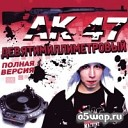 Витя АК - Давай делай шире круг feat НоГГано Guf 5 Плюх