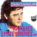 Kostas Papadopoulos - Sto Synchoro To Sfalma Sou