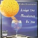 Stathis Spyropoulos - To Heri Sti Fotia