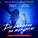 GAYAZOV$ BROTHER$ - 3A - 124 - GAYAZOV$ BROTHER$ - До встречи на танцполе (Frost & Artem Shustov Remix)