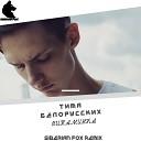 Тима Белорусских - Витаминка (Siberian Fox Remix)