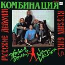 Русские Девочки (Новая Версия)