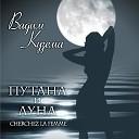 MP3 - Вадим Кузема Путана и луна
