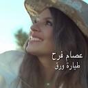 Issam Farah - Tayyara Waraq