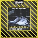 Тима Белорусских - Мокрые Кроссы \(Dj Rem Remix\)