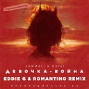 HammAli & Navai - Девочка-война (Eddie G & Romantino Remix)
