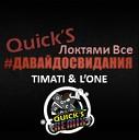 Quick S feat Timati L One - Локтями Все и Давай досвидания