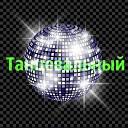 Танцевальный сборник