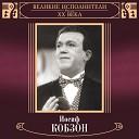 Великие исполнители России XX века: Иосиф Кобзон