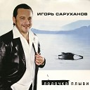 Игорь Саруханов - Я хочу смотреть