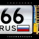 66 RUS