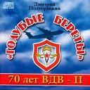 70 лет ВДВ - 2