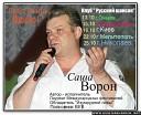 Александр Бабенко - На караван