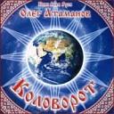 Олег Атаманов - И все таки снова в Путь