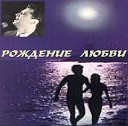 И.Поклад - В.Бескаравайный