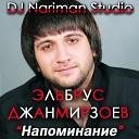 Эльбрус Джанмирзоев - БЕДОЛАГА DJ Nariman Studio 2014