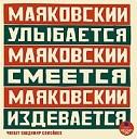 Маяковский - Мэрилина