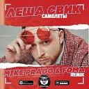 Леша Свик - Самолеты (Mike Prado & Foma)(Radio Edit)