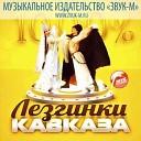 Амур Успаев - Лезгинка Чеченская