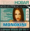 Монокини - Ветер