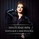 Наталья Самойлова - Параллельные миры