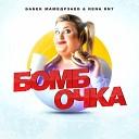 Бабек Мамедрзаев, Rena Rnt - Бомбочка