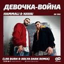 HammAli Navai - Девочка война Leo Burn Kolya Dark Remix