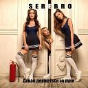 SEREBRO - Dava